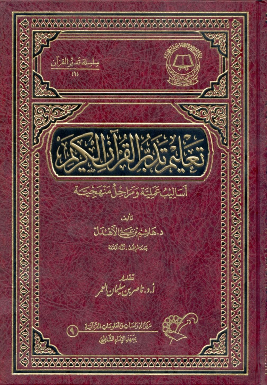 عنوان كتاب جميل